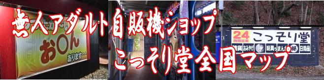 ★全国こっそり堂マップ★