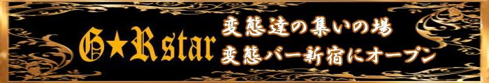 ★ハプニングバー★